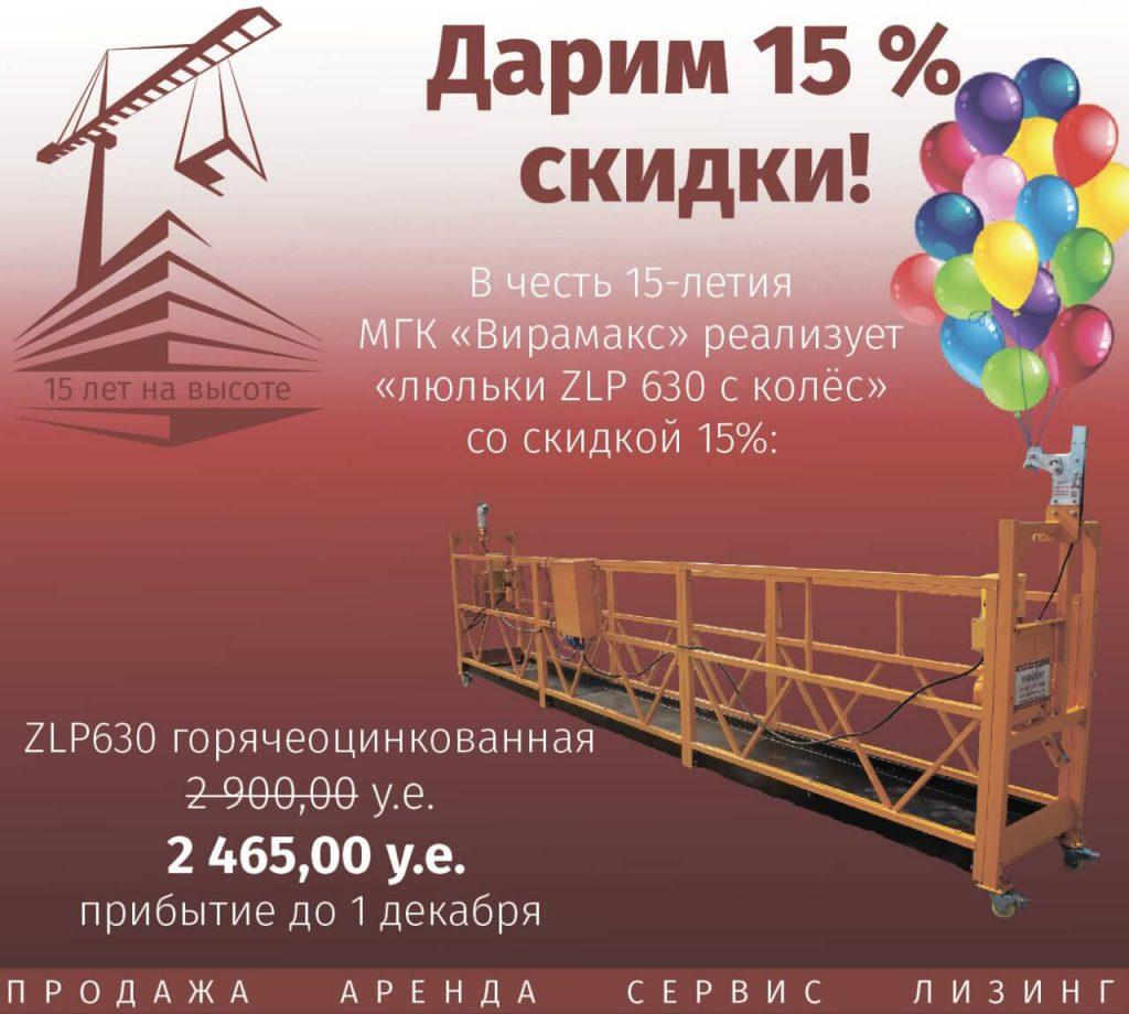 Дарим 15% скидки на люльки ZLP 630 в честь 15-летия компании