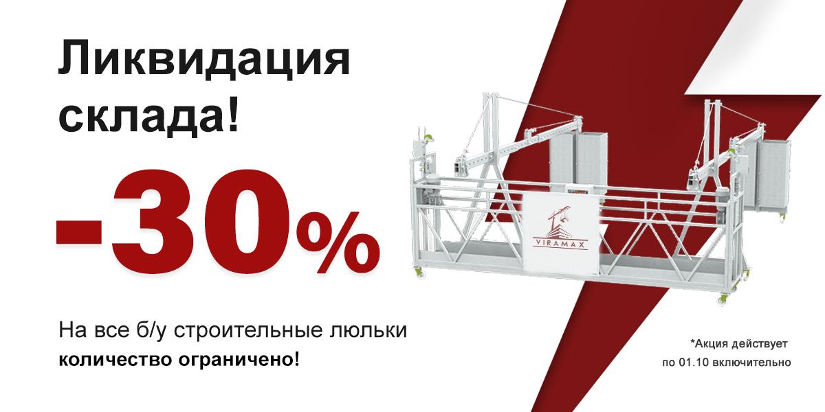 Акция! Строительные люльки ZLP630 б/у в рабочем состоянии со скидкой -30% от цены завода!